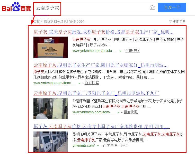 云南網站推廣公司合作案例圖片