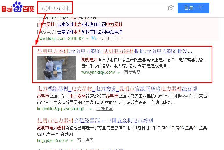 云南网络公司合作案例图片