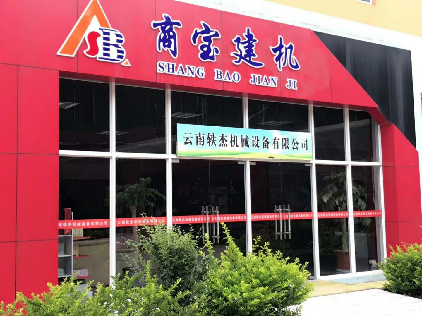 恭喜云南軼杰機械與熱搜科技合作兩套網站推廣