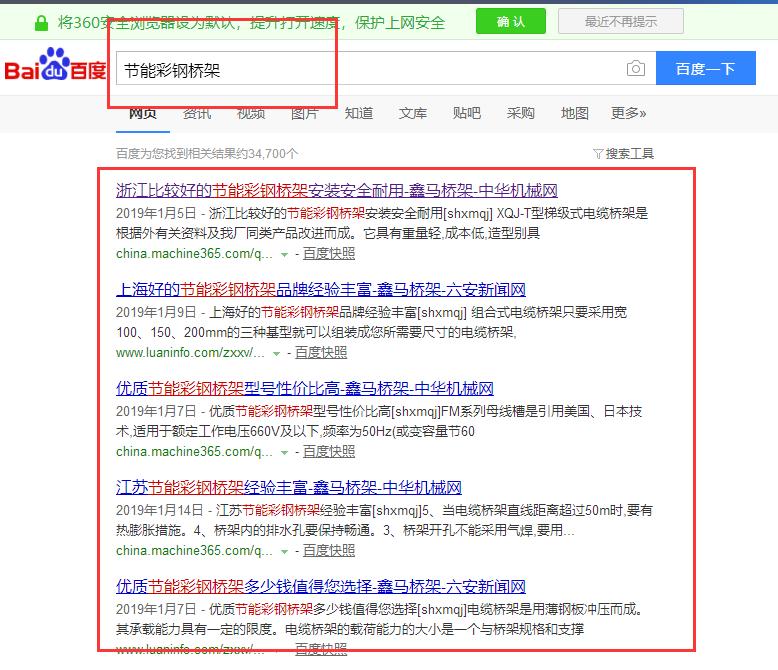 上海鑫馬橋架加入云南熱搜科技做網站推廣