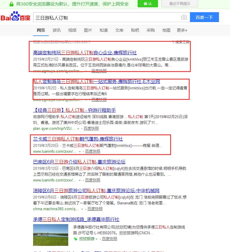 昆明网络推广平台