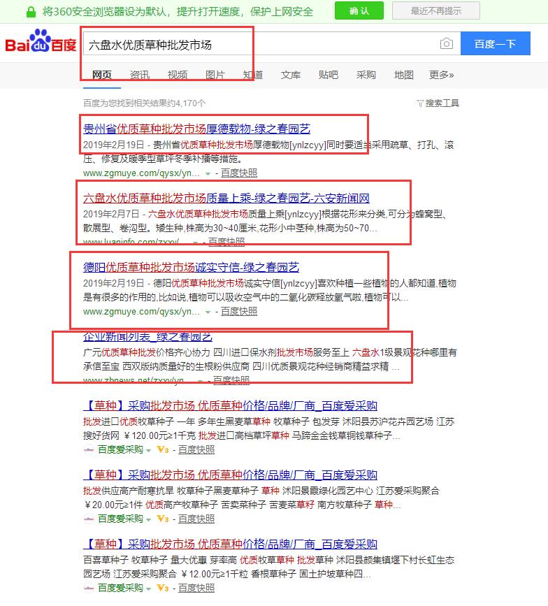 云南網絡推廣公司