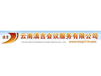 云南滇吉会议与热搜科技达成多项合作