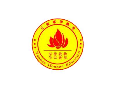 云南厚学教育跟我司定了两年网络推广服务