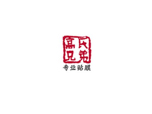 红河云南网络公司哪家好-高氏兄弟为您推荐热搜科技