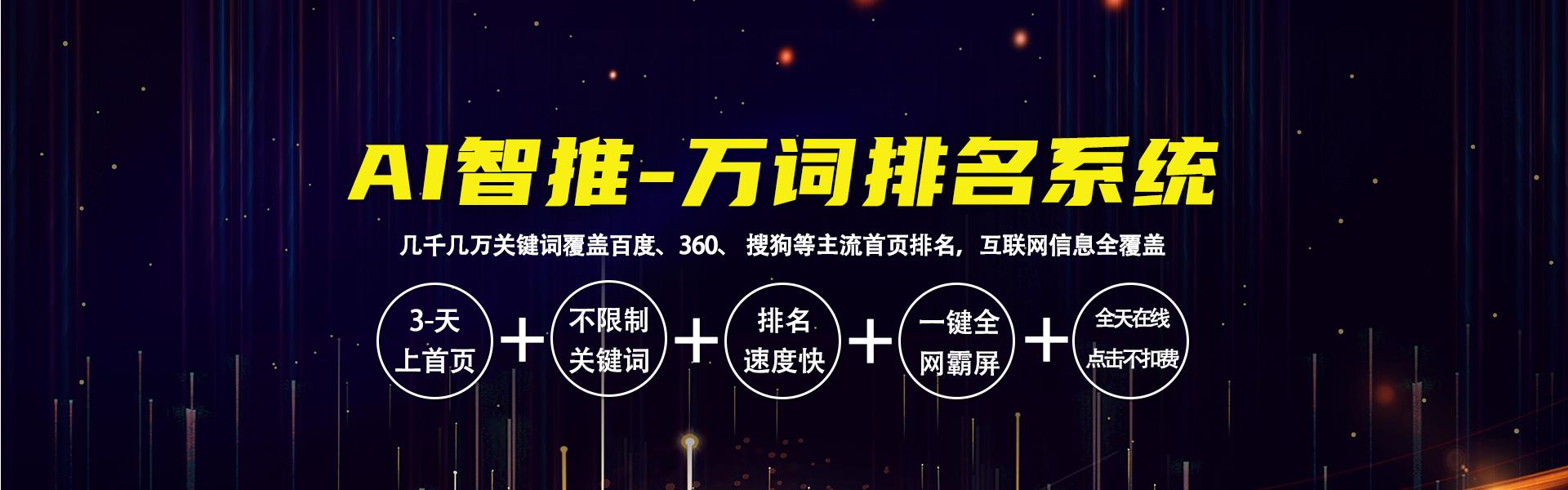 云南全网推广