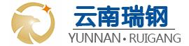 云南瑞钢金属制品有限公司