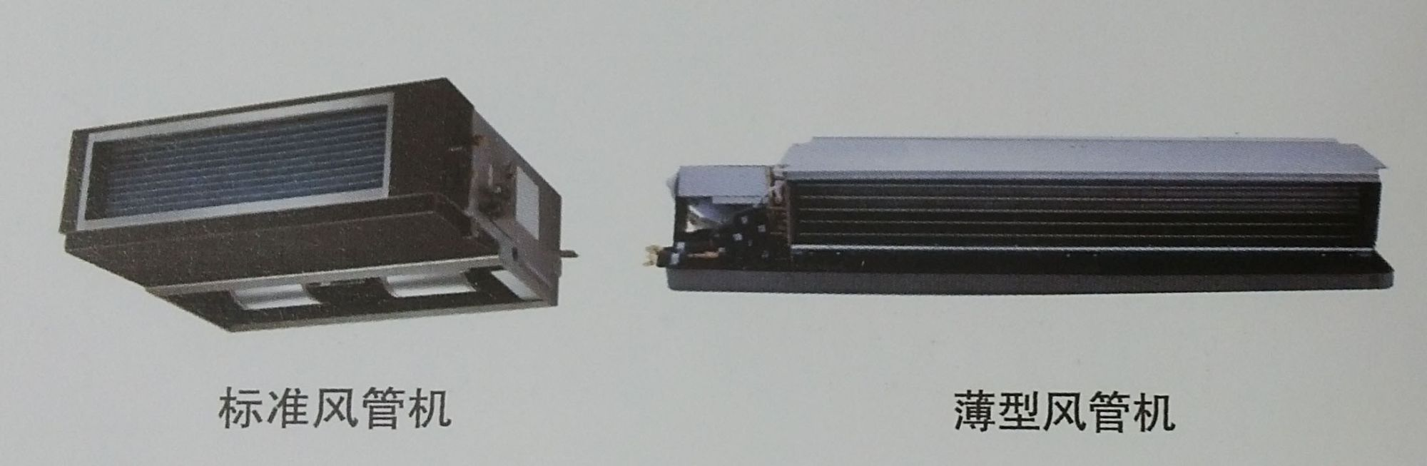 风管式空调系列3