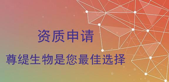 云南食品生产许可证代办公司图片