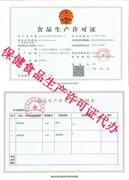云南保健品生产许可证代办