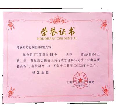 青龙艺术陵园是云南省著名商标