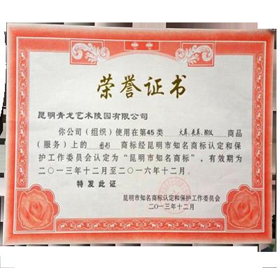 昆明青龙园公墓被被评为昆明市知名商标