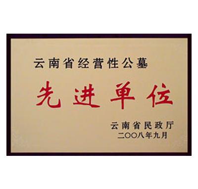 昆明金宝山公墓被评为云南省经营性公墓先进单位