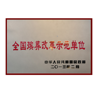 全国殡葬改革示范单位