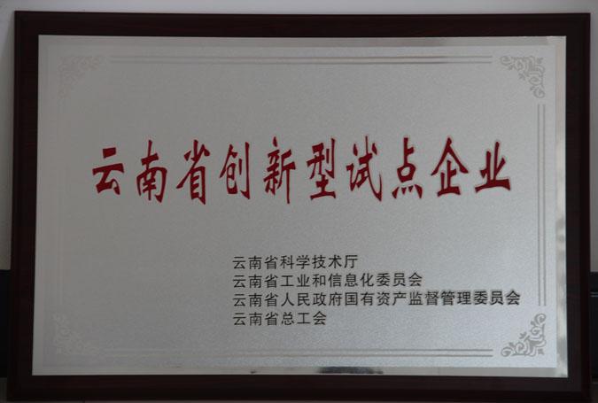 松凤电气荣誉证书一