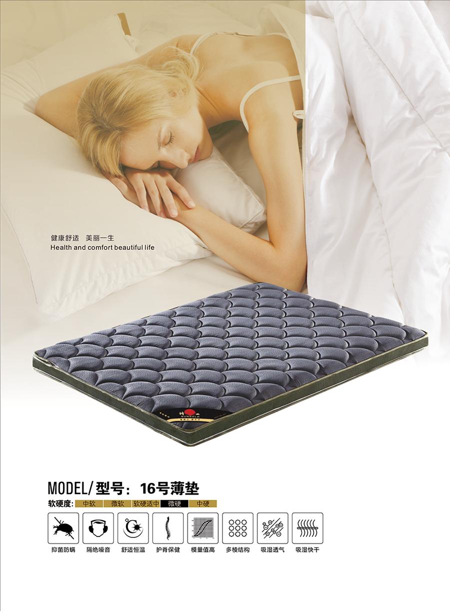 神工床垫·16号薄垫