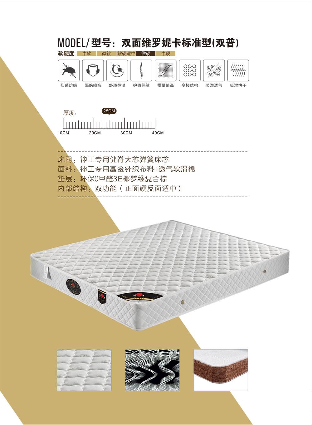 昆明神工双面维罗妮卡标准型床垫