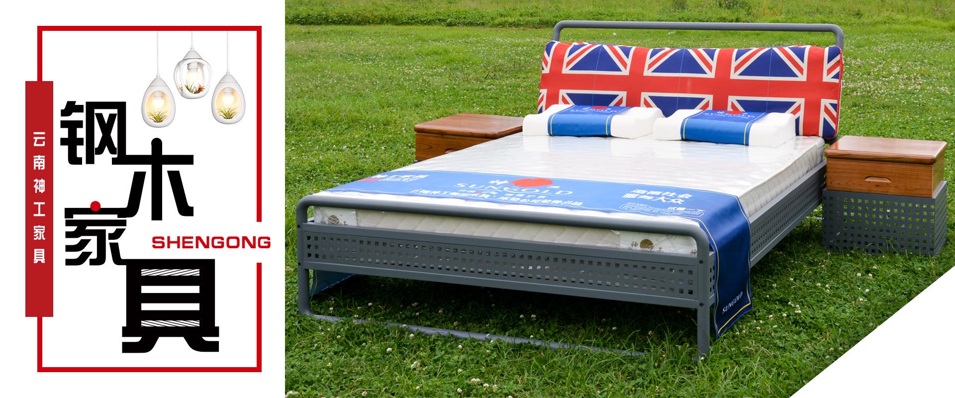 鋼木家具床