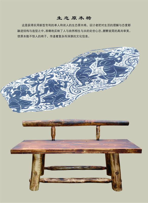云南實木家具