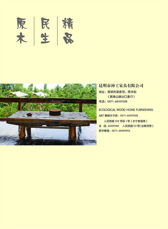 云南神工集團
