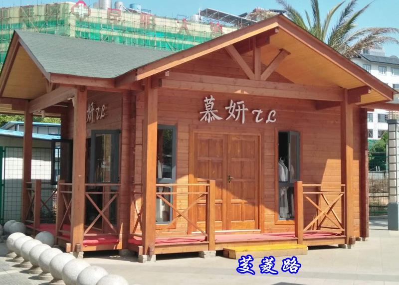 金沙电玩城木屋-茭菱路慕妍木屋