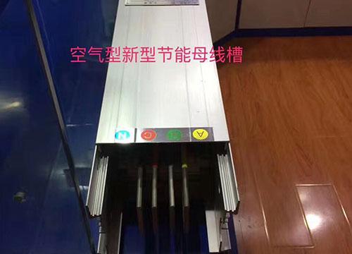 空气型新型节能母线槽
