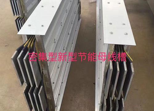 密集型母线槽