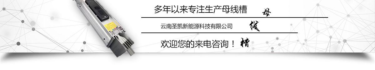 云南电缆桥架厂家