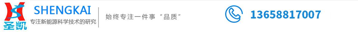 云南圣凯新能源科技有限公司_logo