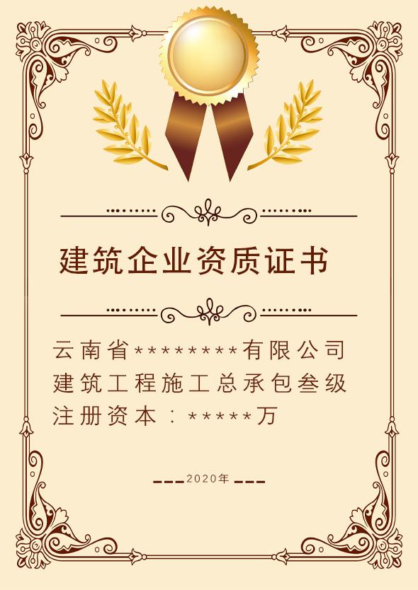 荣誉资质_d