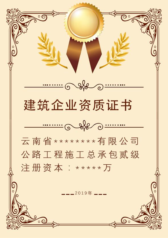 荣誉资质_b
