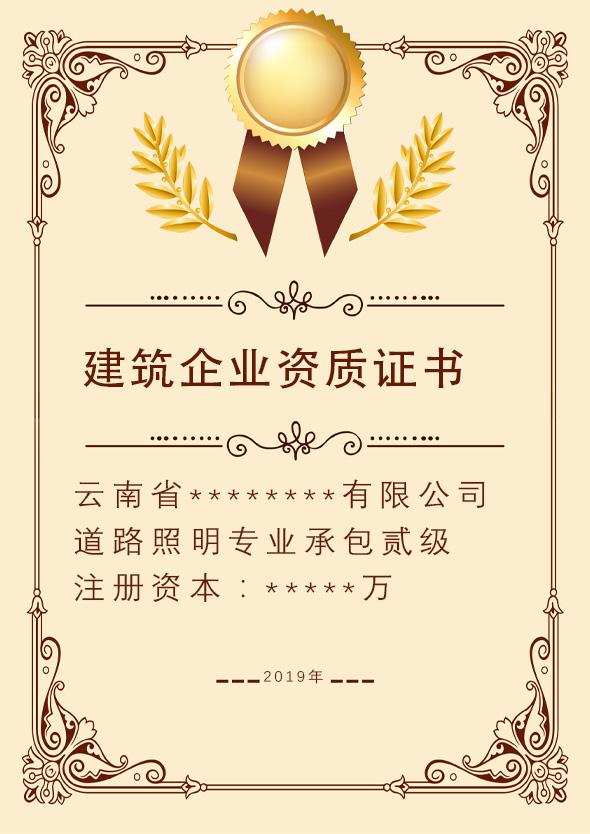 荣誉资质_a