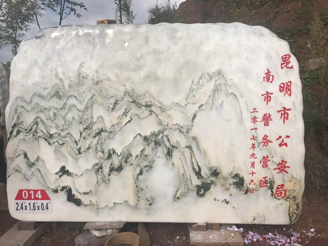 昆明景觀石
