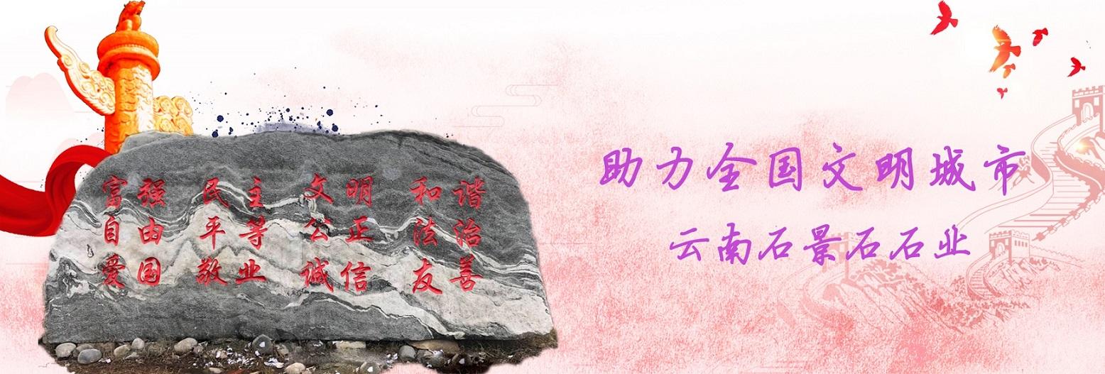 昆明景观石