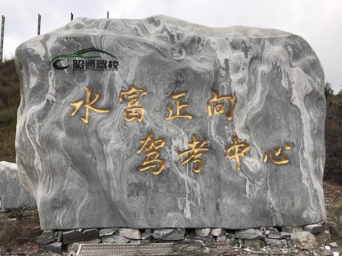 云南风景石厂家