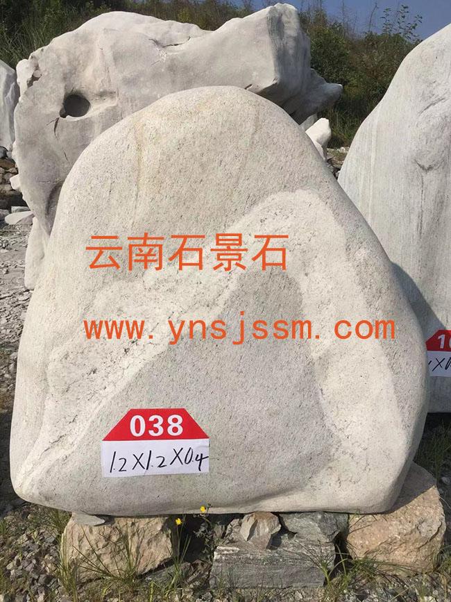 景观石038