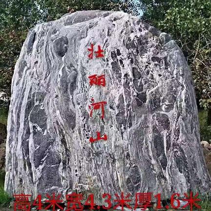 景观石 7-20
