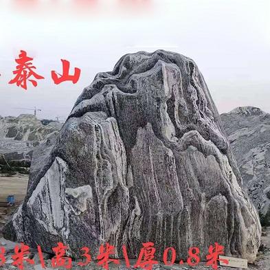 景观石 7-20-6