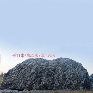 景观石21-7-24-3