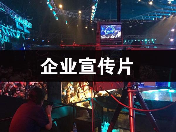 云南宣传片制作公司