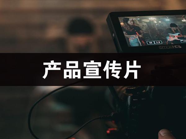 宣传片制作费用  宣传片拍摄制作价格