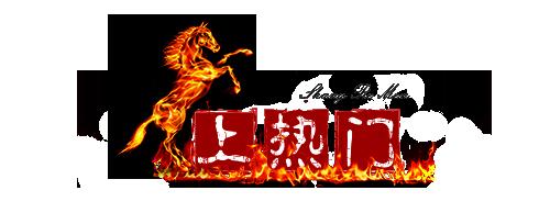 云南上热门传媒有限公司