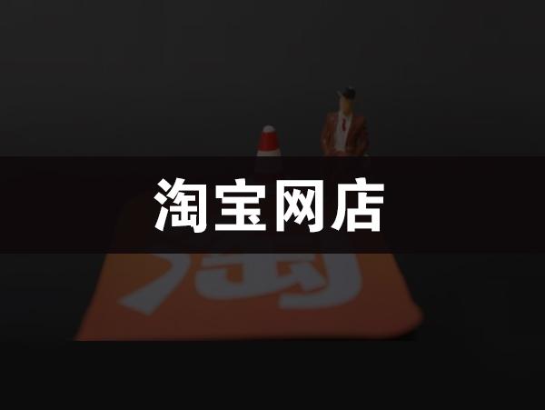 云南淘宝网店装修公司教您淘宝网店智能版的正确装修方法