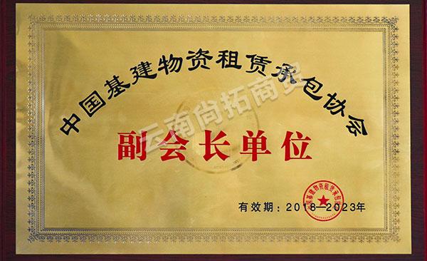 中国基建物资承包协会