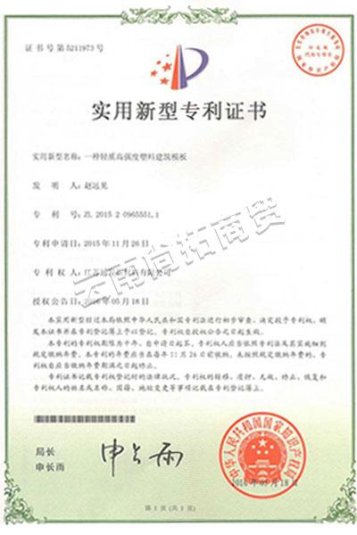 实用新型专利证书展示