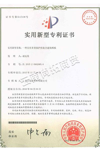专利证书展示