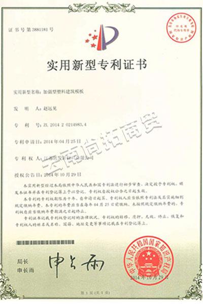 新型专利证书展示