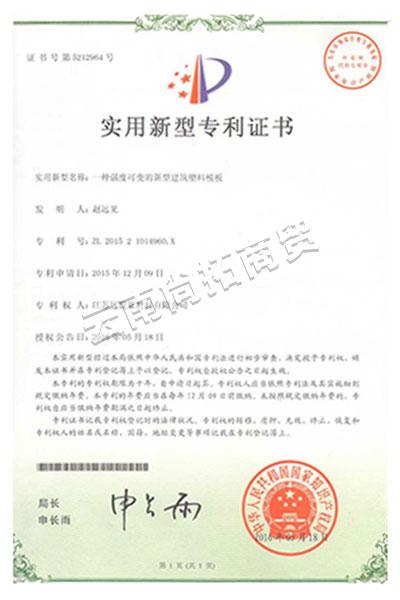新型实用专利证书