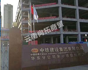 中铁建设施工案例