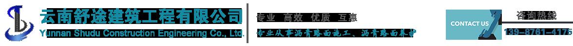云南舒途建筑工程有限公司